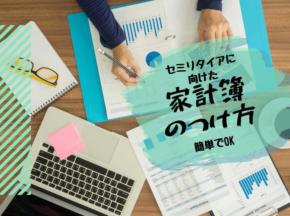 セミリタイアに必要な家計簿の作り方【把握するのは3項目でOK】