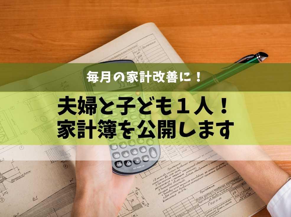 【家計簿公開】夫婦+子ども1人の給与と生活費【2020年1月】