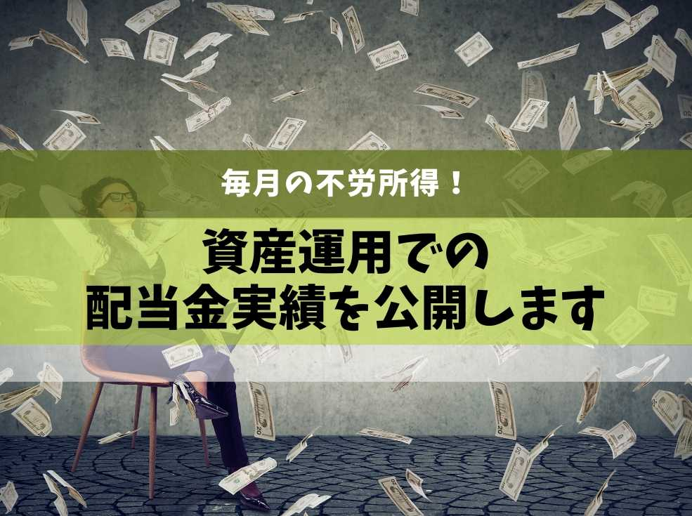 【公開】配当金生活への第1歩!少ないが嬉しい【2020年1月】